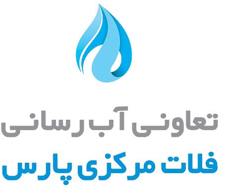 تعاونی آب رسانی فلات مرکزی پارس